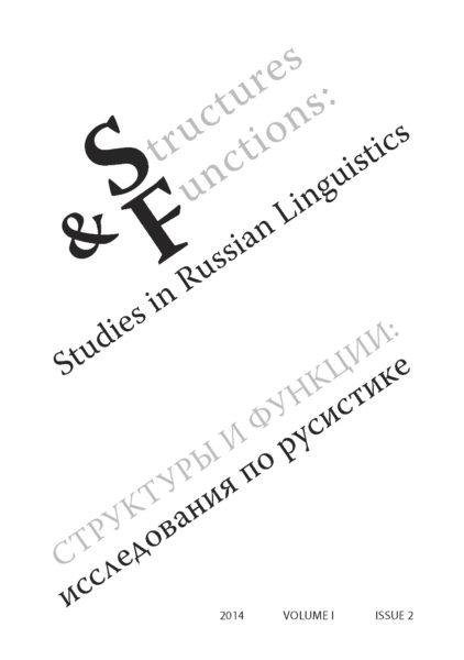 Journal Pushkin Review Russian Linguistics