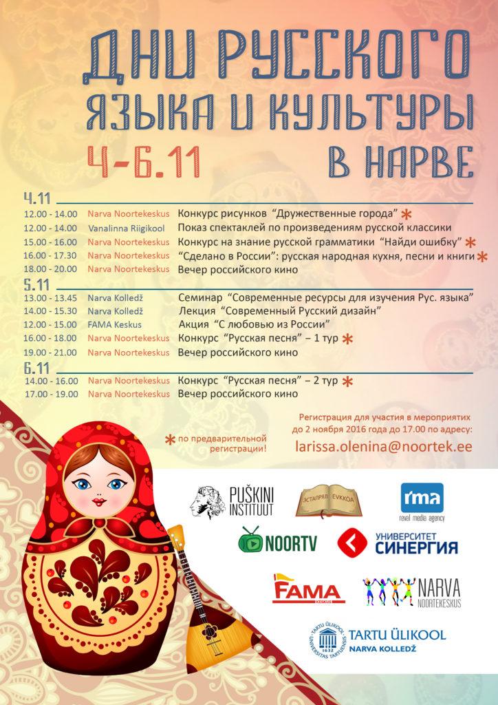 dni-russkoi-kulturi2